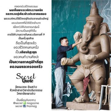 ศิลปิน ฉัตรมงคล อินสว่าง ที่ปรึกษาทีมงาน Thai Monument Studioให้สัมภาษณ์สื่อ นิตยสาร Secret